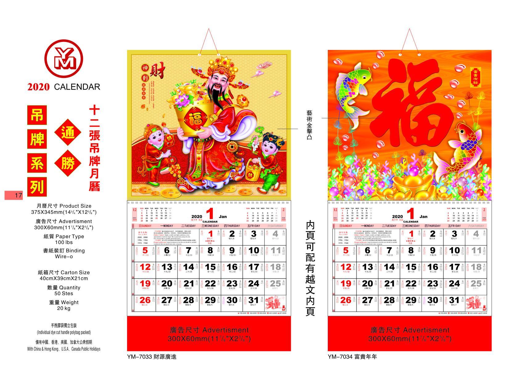 2020 YM-chinese pak fook calendar - YM7033----7042 ...
