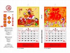 2020 YM-六開藝朮金凹凸通勝福字挂曆/弔牌/弔曆