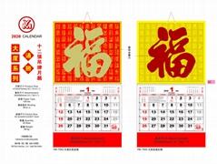 2020 YM-大度六开宝石通胜福字挂历/弔牌/弔历