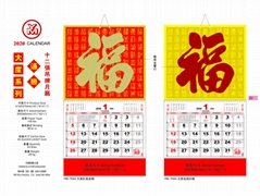 2020 YM-大度六開寶石通勝福字挂曆/弔牌/弔曆