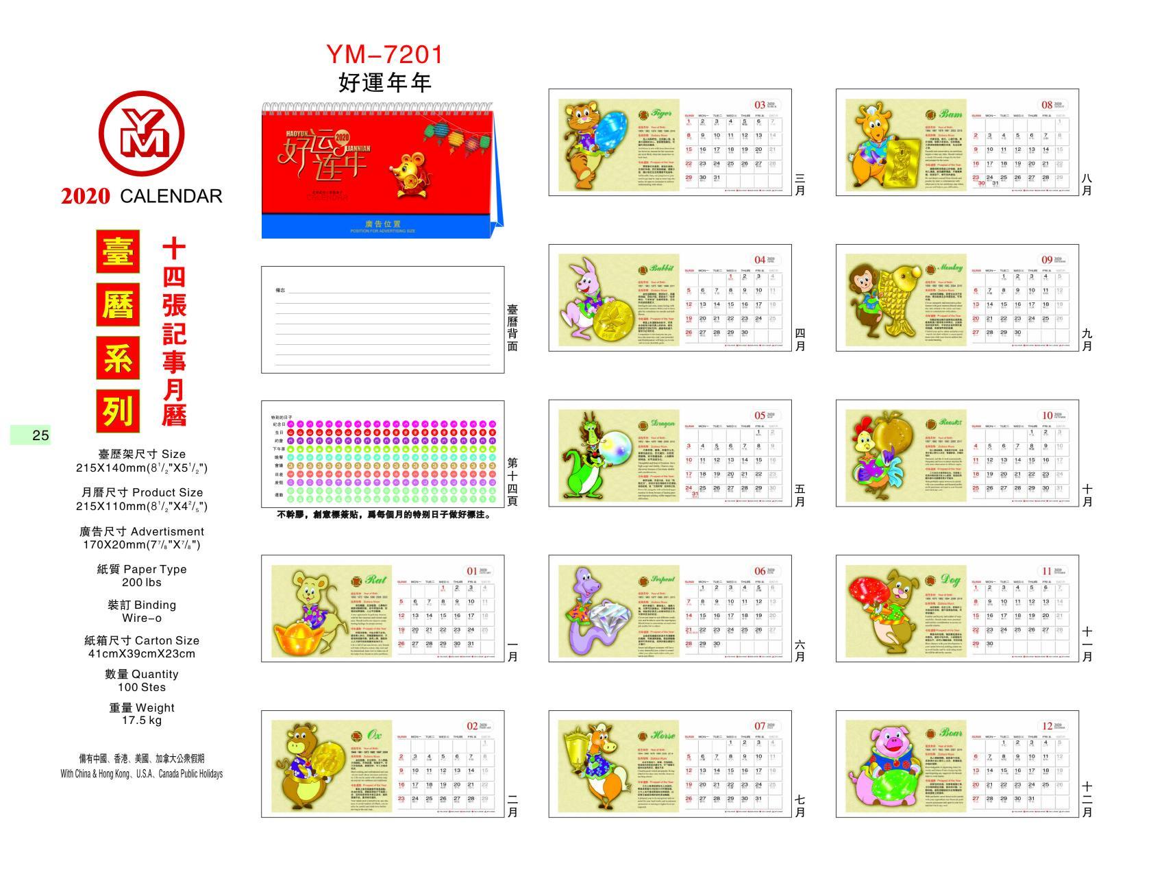 2020 YM-13張台曆