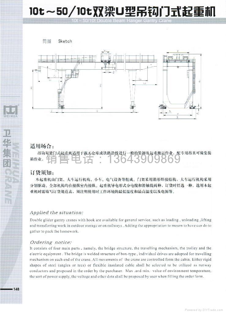 U型门式起重机  2