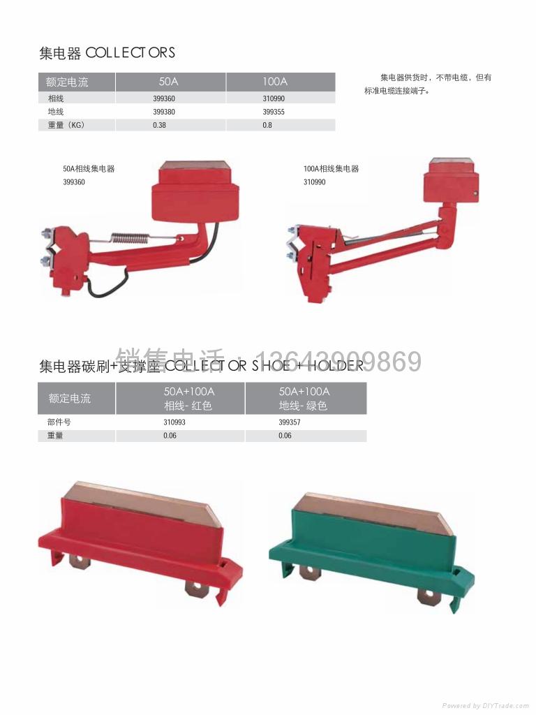 100A相线集电器 2