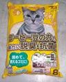 Paper cat litter (Coffee odor)