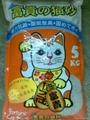 Super Fortune Cat Sand