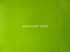 200X300D國產夾網布