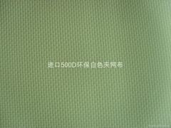進口500D環保夾網布
