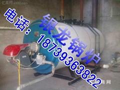 燃油燃氣熱水鍋爐