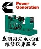 发电机组维修 1