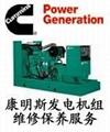 发电机组维修