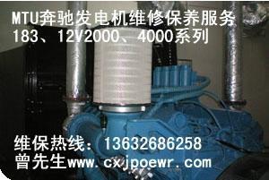 发电机组维修 2