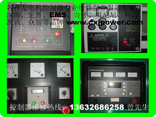 发电机组维修 3