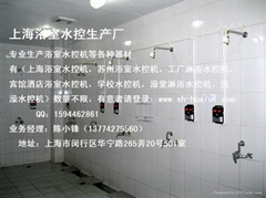 徐州IC卡浴室節水器
