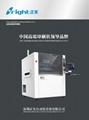 錫膏印刷機全自動印刷機全自動印刷機A5視覺 3