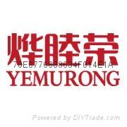 燁睦榮(廈門)貿易有限公司