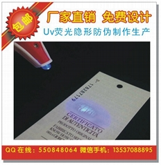 UV荧光隐形防伪印刷