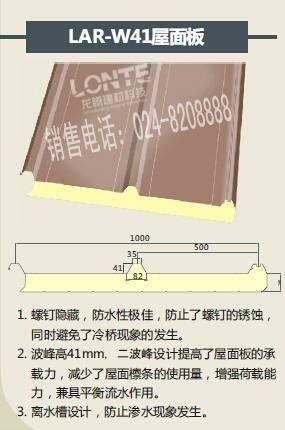 聚氨酯复合板 5