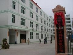深圳市山木电池科技有限公司
