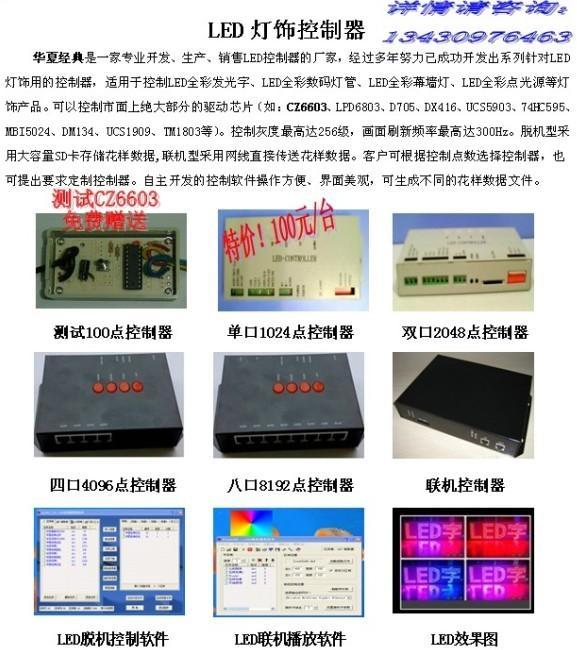LED灯饰控制器 1
