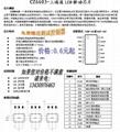 CZ6603-三通道LED驱动芯片 1