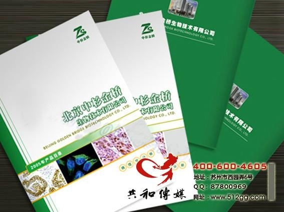 苏州产品画册设计印刷 1