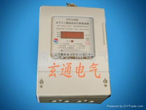 三相電子式五位數碼管預付費電能表 1