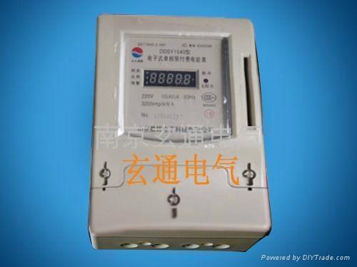 單相電子式五位數碼管預付費電能表 1