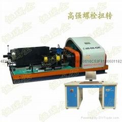 高強螺栓連接副扭轉係數試驗機