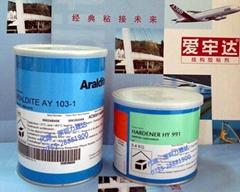 代理批發愛牢達稀身環氧AB膠Araldite AY103-1HY991