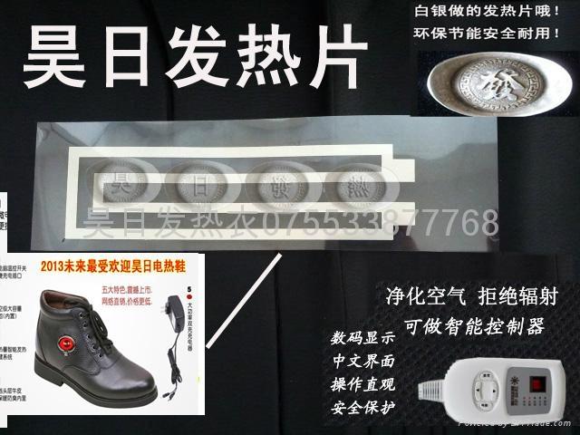 电热鞋片 1