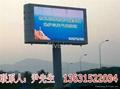 LED防水廣告屏