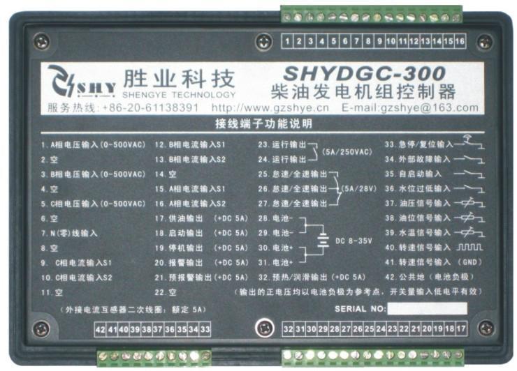 柴油发电机组控制器 2
