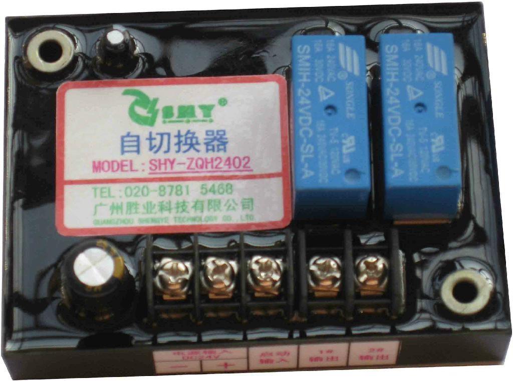 双蓄电池组自动切换器 1