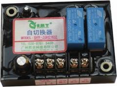 雙蓄電池組自動切換器