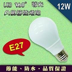 A級節能360°發光12W球泡燈
