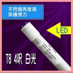 T8 LED 4呎感應日光燈管