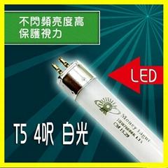 T5LED18W4呎日光燈