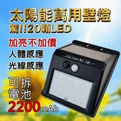 三種模式!LED 太陽能感應燈多功能(體感&光控)