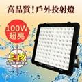 100W LED三防高功率投射