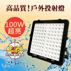 LED三防高功率投射燈