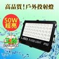 50W LED三防高功率投射燈
