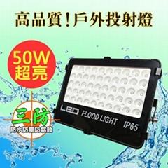 50W LED三防高功率投射灯