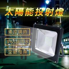 【遙控】LED太陽能投射燈