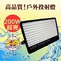 200W LED三防高功率投射