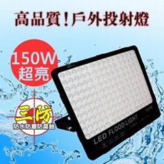 150W LED三防高功率投射灯