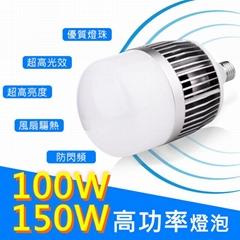 E40LED100W150W大功率球泡燈