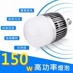 E40LED150W大功率球泡灯