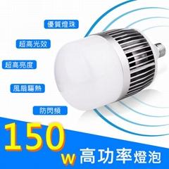 E40LED150W大功率球泡燈