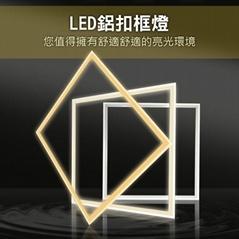 LED 40W 鋁扣框燈 (3色切換)