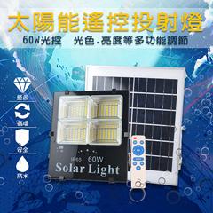LED60W遥控光控投射灯 (双色切换)